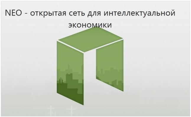 Платформа Neo
