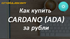 Как купить Cardano (ADA), за рубли?