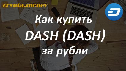 Как купить Dash за рубли? Список доступных вариантов, бирж и обменников