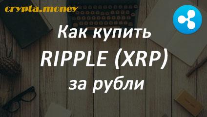 Как купить криптовалюту Ripple за рубли?